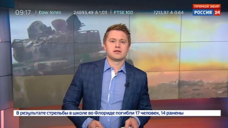 Новости на Россия 24 • В Сирии правительственные войска отбили территории в привинции Идлиб