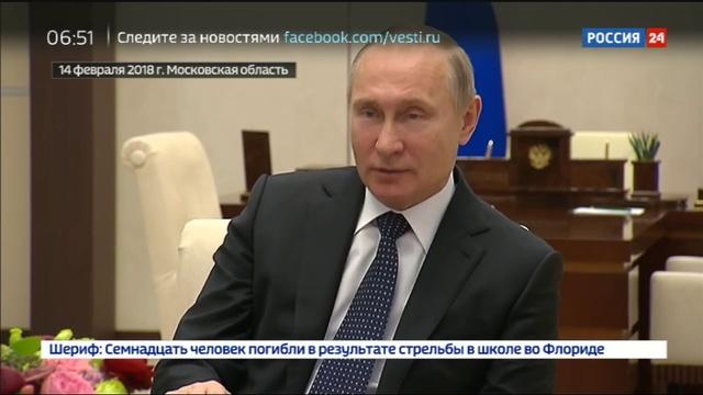 Новости на Россия 24 • Путин хочет поддержать наставников и дать школьникам Билет в будущее