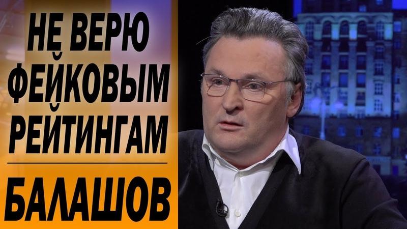 «Проголосуют за телевизор» Балашов о последних рейтингах кандидатов в президенты