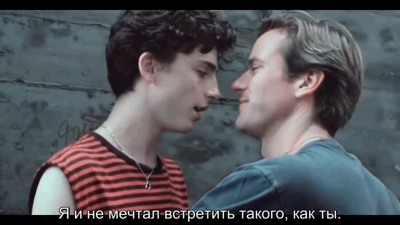 Marie Digby - Wicked Game (рус.суб.) Call me by your name