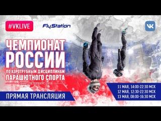 Чемпионат России по полётам в аэротрубе, ДЕНЬ 1