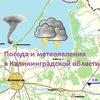 Погода и метеоявления в Калининградской области