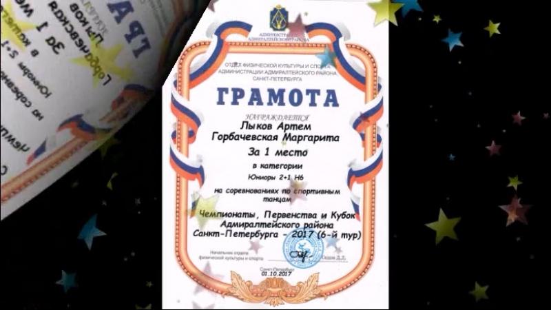 Презентация Лыкова Артёма » Freewka.com - Смотреть онлайн в хорощем качестве