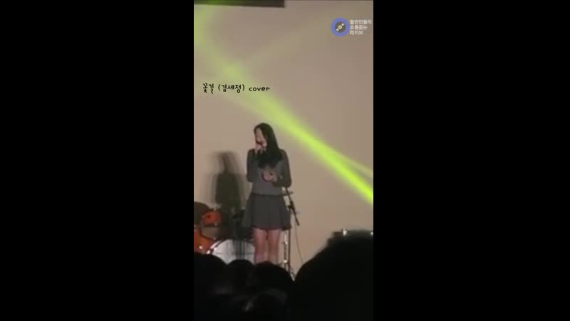 170109 Pre-debut [Subin] - KIM SEJEONG (김세정) _ FLOWER WAY(꽃길) cover