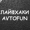 Лайфхаки AvtoFun