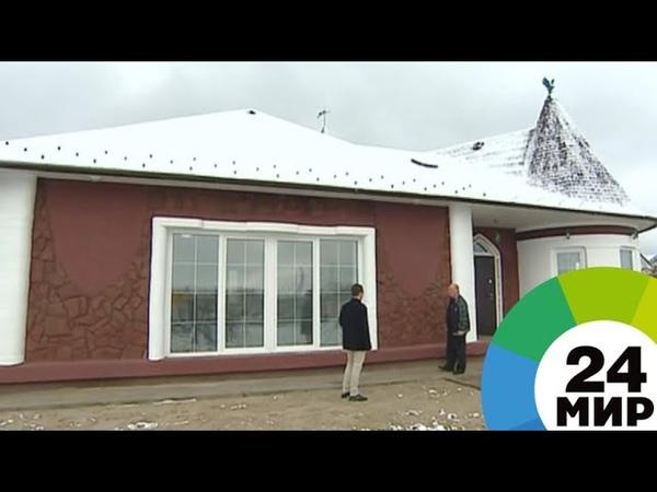 Жилье из принтера: под Ярославлем построили первый в Европе 3D-дом - МИР 24