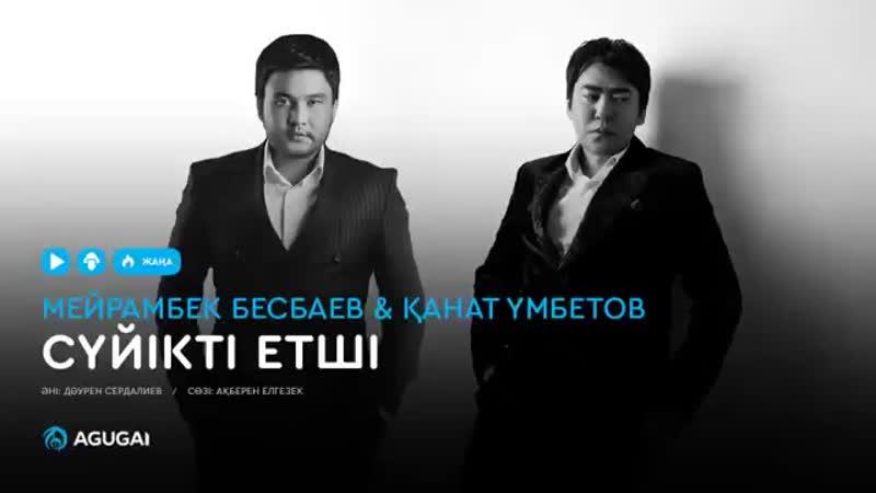 [v-s.mobi]Мейрамбек Бесбаев Канат Умбетов.mp4