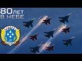 Авиашоу к 80-летию Центра показа авиационной техники имени И.Н. Кожедуба