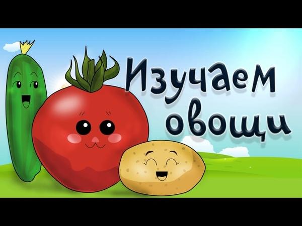 Мультик про овощи и фрукты Развивающие мультики для детей до 4 х лет СБОРНИК 1 mp4