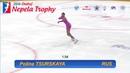 Полина Цурская Ondrej Nepela Trophy 2018 КП