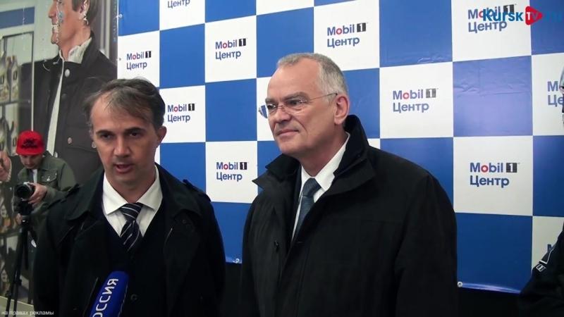 В Курске состоялось масштабное открытие трехсотого Мобил 1 центра