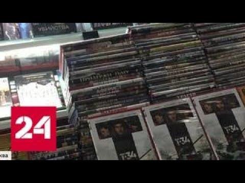 Рынки страны заполонили пиратские копии блокбастера Т 34 Россия 24