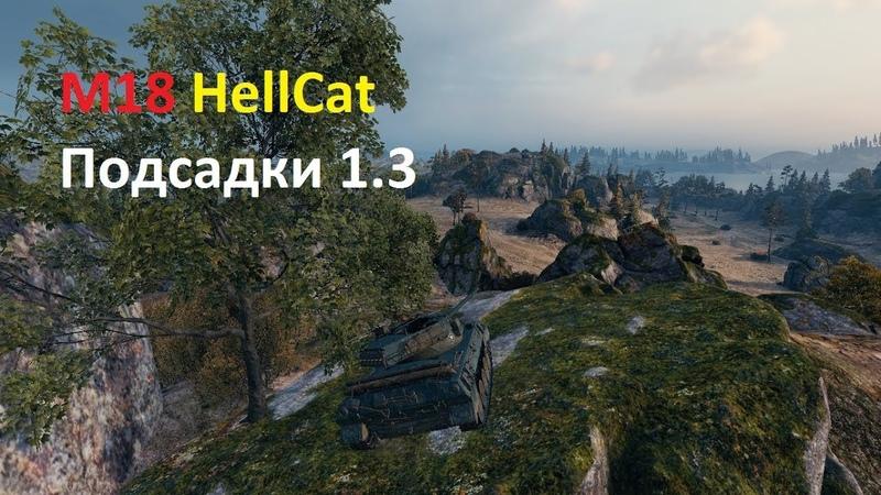 Подсадки 1.3 | HellCat всё может |