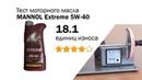 Маслотест 16. Mannol Extreme 5W-40 тест масла.