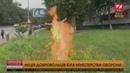 Доброволець АТО вчинив самопідпал біля Міністерства оборони - відео