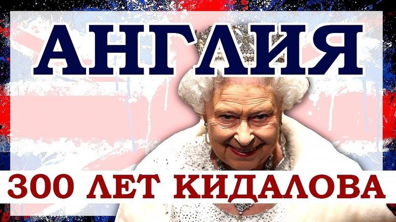 Англия более 300 лет находится в войне с Россией. История отношений России и Англии. Россия и Англия