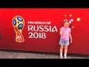 Влог ⚽Прощай ЧМ 2018 ⚽ Калинка Малинка ❤️ Настя катается на огромной карусели на Красной Площади