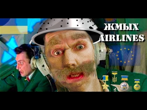 Жмых Airlines Black Box