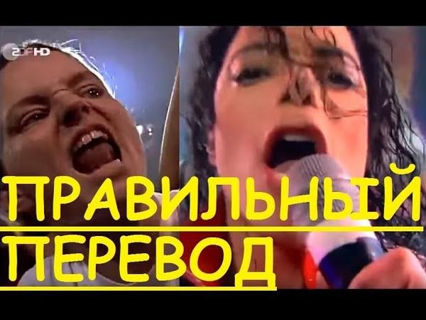 Перевод песни Beat It lyrics - Michael Jackson ЗАКАДРОВЫЙ ПЕРЕВОД НА РУССКИЙ