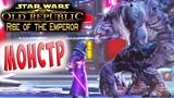 НЕПОБЕДИМАЯ ТВАРЬ SWTOR Rise of Emperor (Восстание Императора) Рыцарь Джедай #2