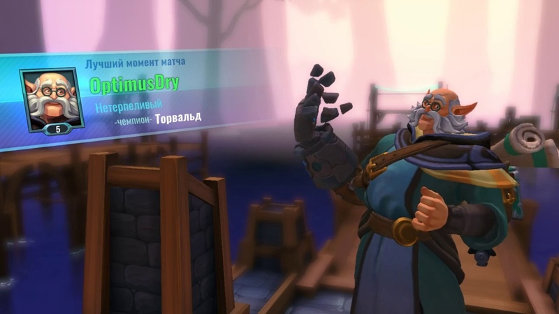 Torvald • Paladins • top play moment 8