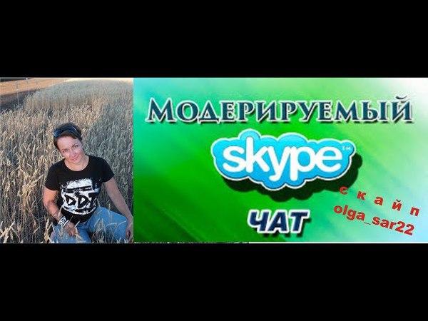 Создать модерируемый скайп чат