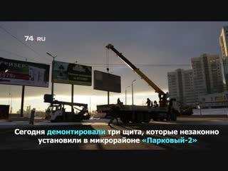 Борьба с неформатом: «Парковый 2» зачистили от рекламы