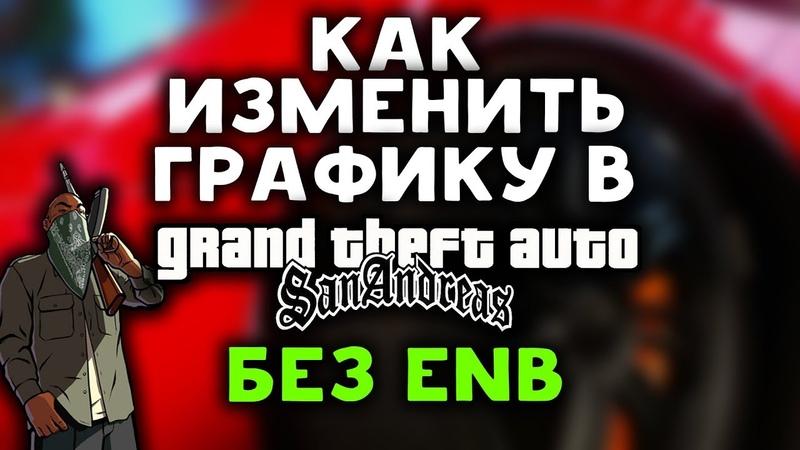Как изменить графику в GTA San Andreas без ENB Включаем SSAO