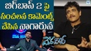 Akkineni Nagarjuna Shocking Comments On Nani Bigg Boss Show | Telugu Bigg Boss Season 2 | Myra Media