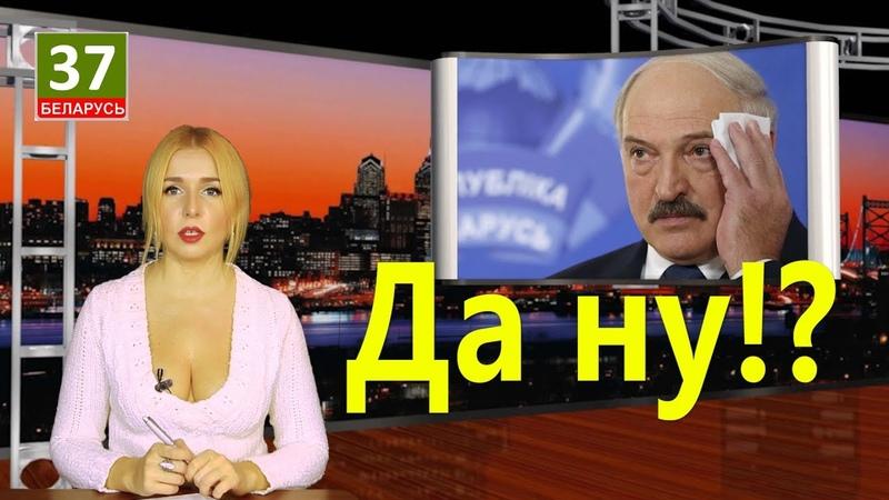 Всё! Лукашенко не будут продвигать. Главные новости Беларуси. ПАРОДИЯ 8