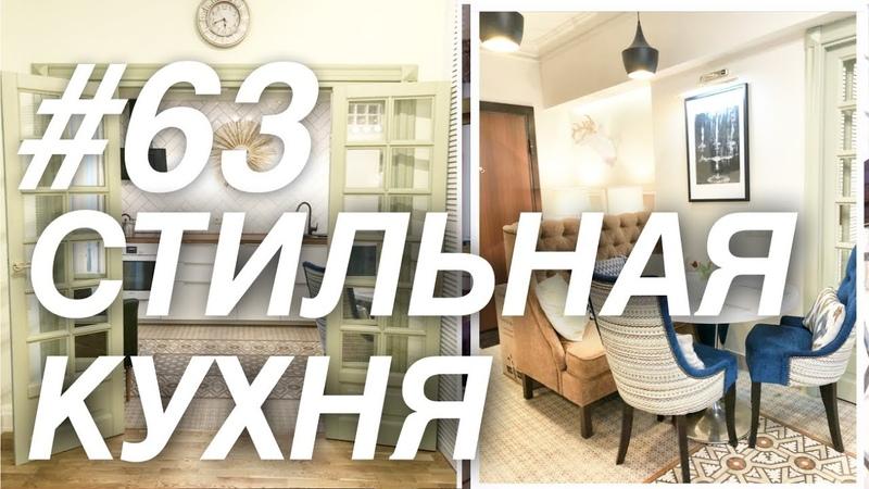 СТИЛЬНАЯ кухня студия КУХНЯ тур в однушке Студия для двоих РУМ ТУР 63