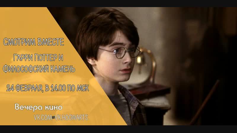 Смотрим Вместе Гарри Поттер и Философский камень