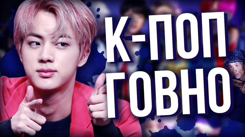 К-ПОП - ГОВНО ДЛЯ ДАУНОВ (feat. Жирный) | Бруньковский