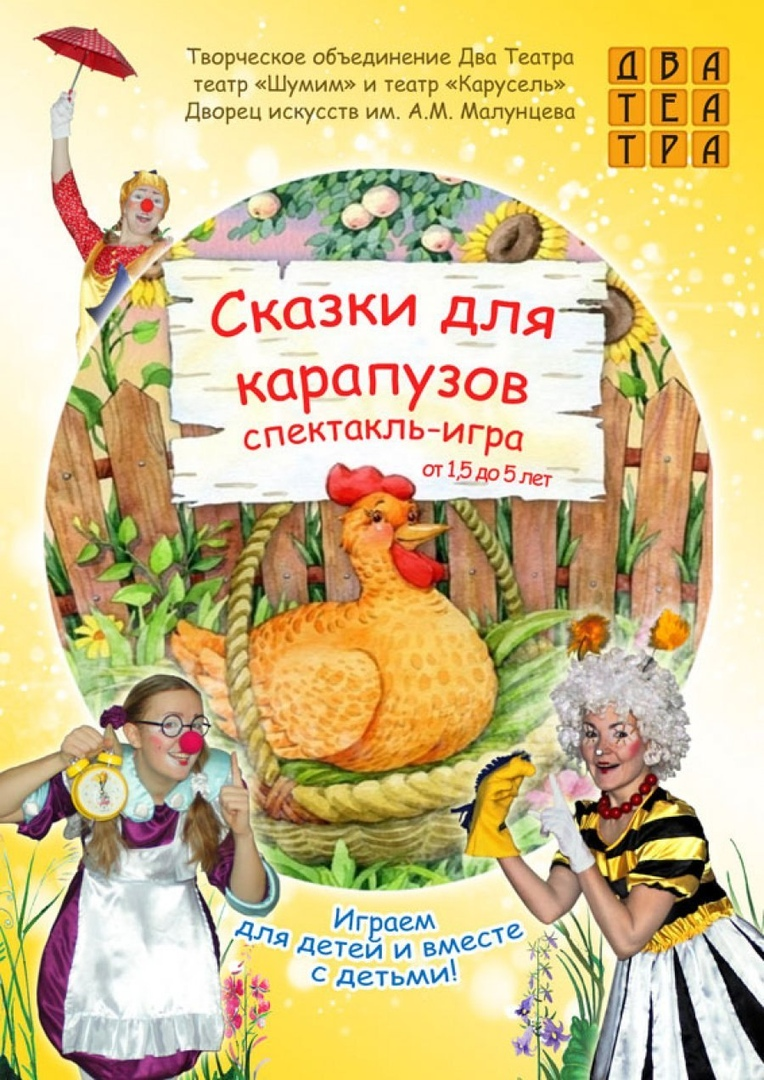 Афиша Омск Спектакль-игра «Сказки для карапузов!»