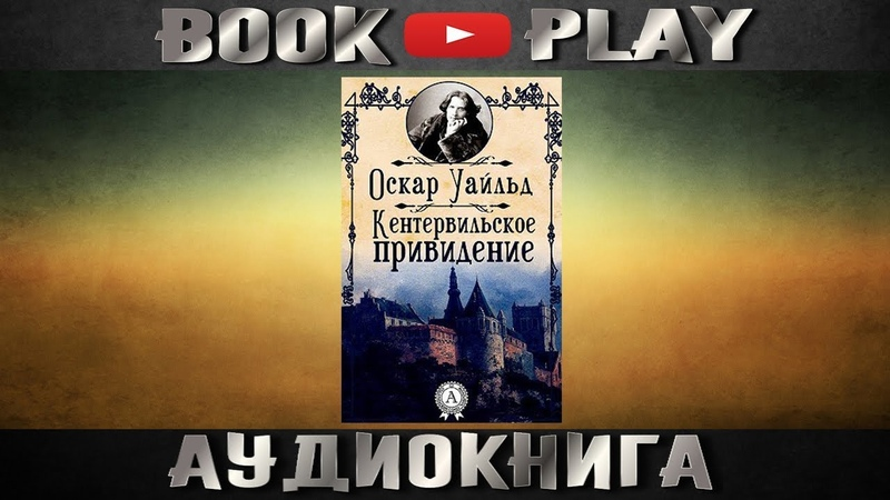 Лучшие сказки на ночь! Оскар Уайльд Кентервильское Привидение|аудиокнига