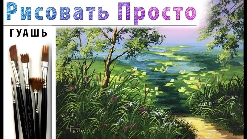 Тихая заводь, как нарисовать пейзаж 🎨ГУАШЬ! ДЕМО Мастер-класс