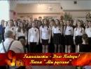 Гимназисты - Дню Победы! Песня Мы русские.