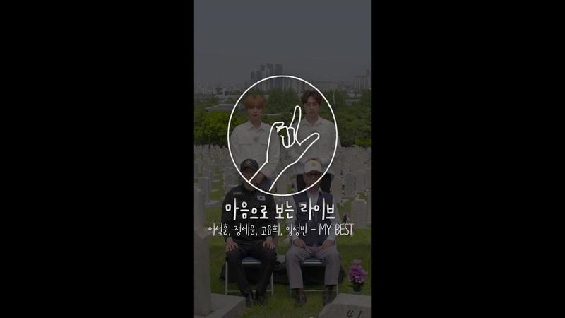 @180625 이석훈, 정세운, 고융희, 임성빈 - My Best [마음으로 보는 라이브 / 4K] 수어/수화 sign language Live