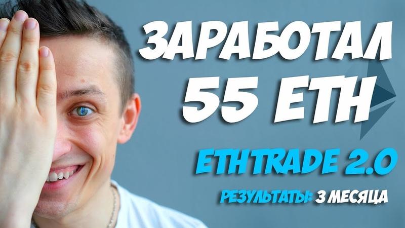 ETHtrade Club: Заработал 55 ethereum за 3 месяца в проекте l Эфтрейд ПЛАТИТ!