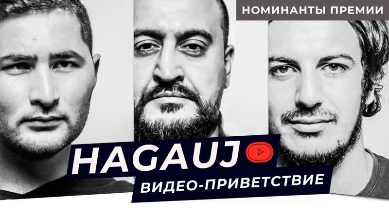 HAGAUJ - независимая музыка Кавказа / Стереотипы Будущего