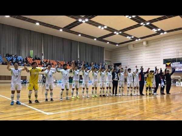 Fリーグ2018 2019 第25節 vs 湘南ベルマーレ ハイライト動画
