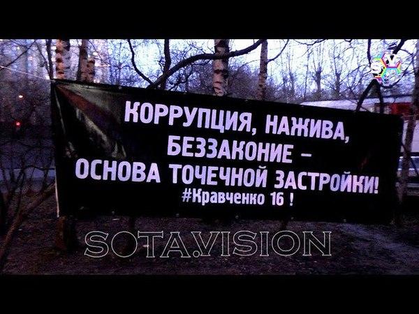 Борьба за Кравченко 16 в Москве