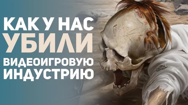 История российской игровой индустрии. Часть 4. Очевидное самоубийство.
