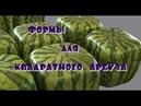 Формы для квадратного арбуза, звёздного огурца и сердечного яблока