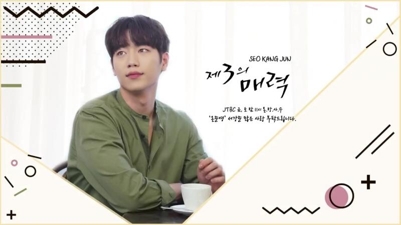 SEO KANG JUN 서강준 - 드라마 제3의 매력 포스터 촬영 비하인드