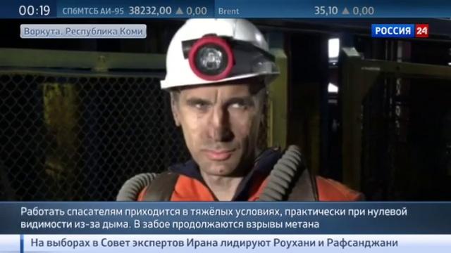 Новости на Россия 24 • Спасатели продолжают поиски воркутинских шахтеров