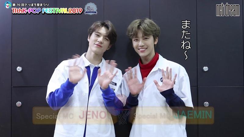 11th K POP FESTIVAL 2019 スペシャルMC決定&動画メッセージ到着!