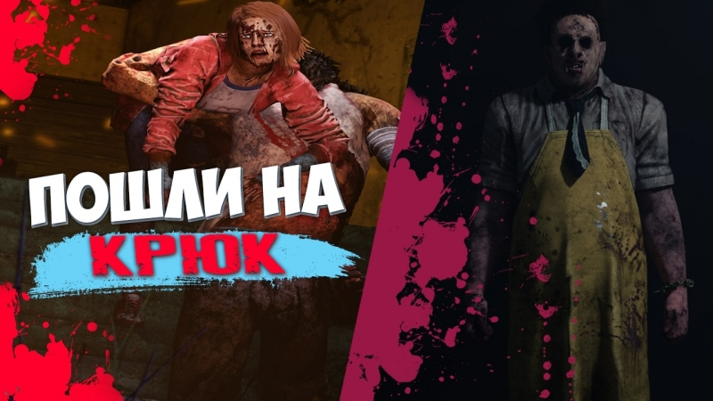Dead by Daylight | DBD СТРИМ | ПОШЛИ НА КРЮК !