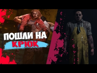Dead by Daylight | DBD СТРИМ | ПОШЛИ НА КРЮК !!!!