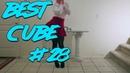 Best Cube 28 | Лучшие кубы 28 | Октябрь [2018]
